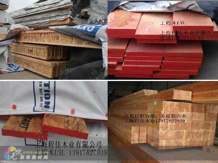 最全的装饰,建材,企业,图片信息库  lsl工程木制品    层叠木片胶合木