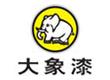 大象油漆河南总代理